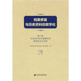档案修复与历史资料的数字化:第六届东亚史料研究编纂机构联席会议论文集