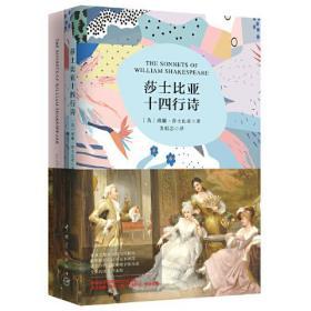 莎士比亚十四行诗 中英双语名篇详注全集原版 套装共2册