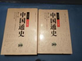 中国通史 19、20 第十一卷 近代前编 1840-1919(上下册)(湖南松坡书社社长吕义国签名)