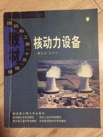核动力设备