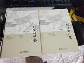 刑法的私塾(之二)(套装共2册)上下