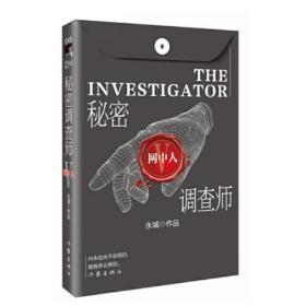 秘密调查师五 网中人