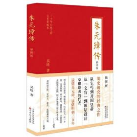 朱元璋传 插图版吴晗百花文艺出版社9787530677810