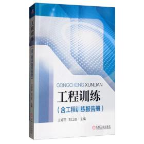 工程训练(没有工程训练报告册)