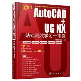 AutoCAD+UG NX一站式高效学习一本通