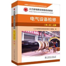 火力发电职业技能培训教材 电气设备检修 (第二版)