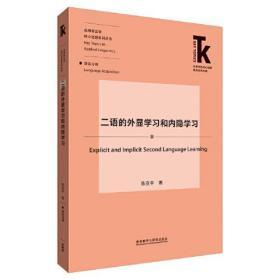 二语的外显学习和内隐学习(外语学科核心话题前沿研究文库.应用语言学核心话题)