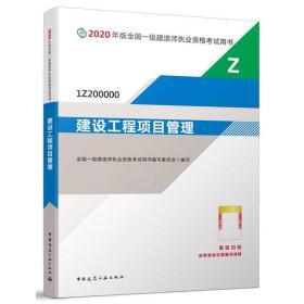 建设工程项目管理(2020版一级建造师教材)