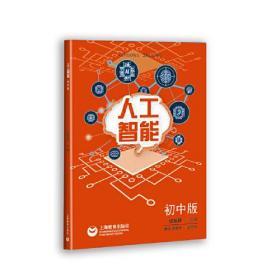 人工智能  初中版(中小学专题教育课程教材)