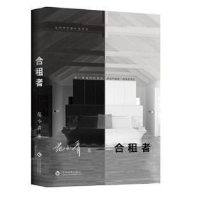 合租者(走向世界的中國作家系列叢書)