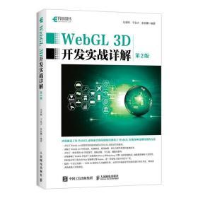 WebGL 3D开发实战详解 第2版 吴亚峰 人民邮电出版社