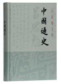 新书--吕思勉文集:中国通史(精装)