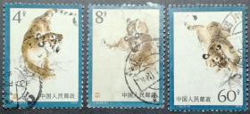 T40 东北虎 信销上品3全(T40信销)T40邮票 3-2有薄