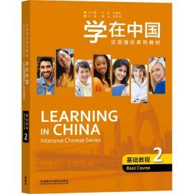 学在中国.基础教程(2)