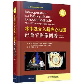 术中及介入超声心动图经食管影像图谱 原书*2版