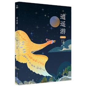 逍遥游(绘本版)