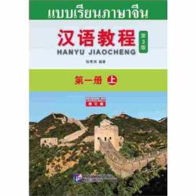 汉语教程(第3版)(泰文版)1(上)