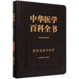 中华医学百科全书·整形美容外科学