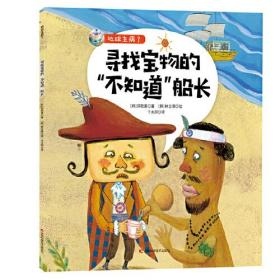 """儿童文学 :寻找宝物的""""不知道""""船长"""