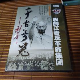 千古奇冤刘少奇DVD