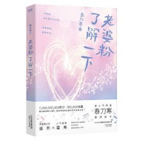老婆粉了解一下9787201157429天津人民春刀寒
