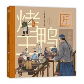 贝贝熊童书馆:烤鸭王(精装绘本)