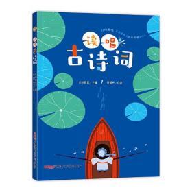 贝贝熊童书馆:读唱古诗词