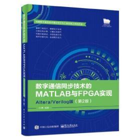 数字通信同步技术的MATLAB与FPGA实现:Altera/Verilog版