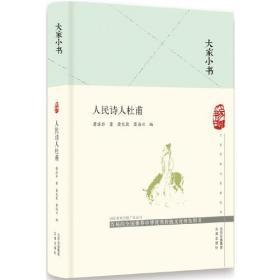 大家小书:人民诗人杜甫(精装)