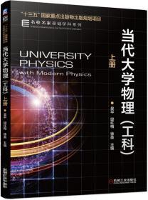 当代大学物理(工科)上册