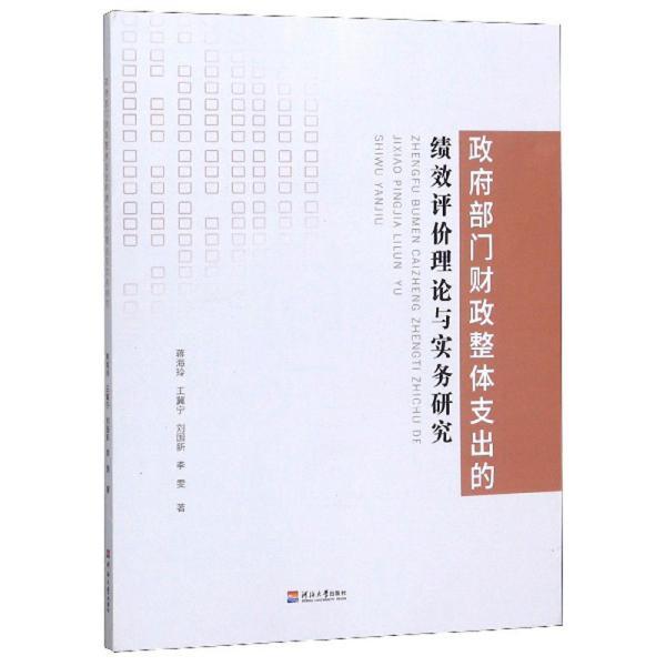 政府部门财政整体支出的绩效评价理论与实务研究