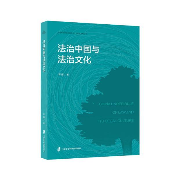 法治中国与法治文化/上海电机学院马克思主义中国化系列丛书