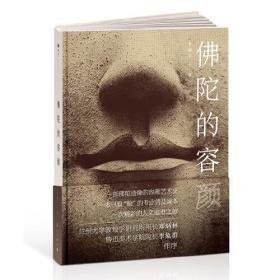 """佛陀的容颜(一部佛陀造像的容颜艺术史,一本只看""""脸""""的专业普及读本,一次精彩的人文追思之旅)"""