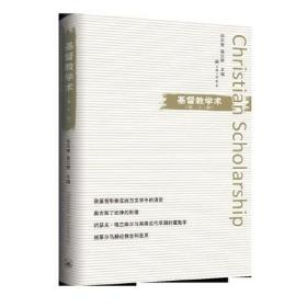 基督教学术(第二十二辑)