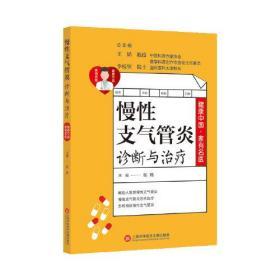 慢性支气管炎诊断与治疗