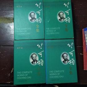 竺可桢全集1-4卷(全四册合售)