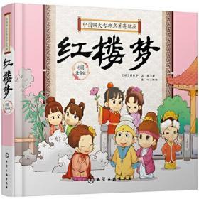 中國四大古典名著連環畫. 紅樓夢