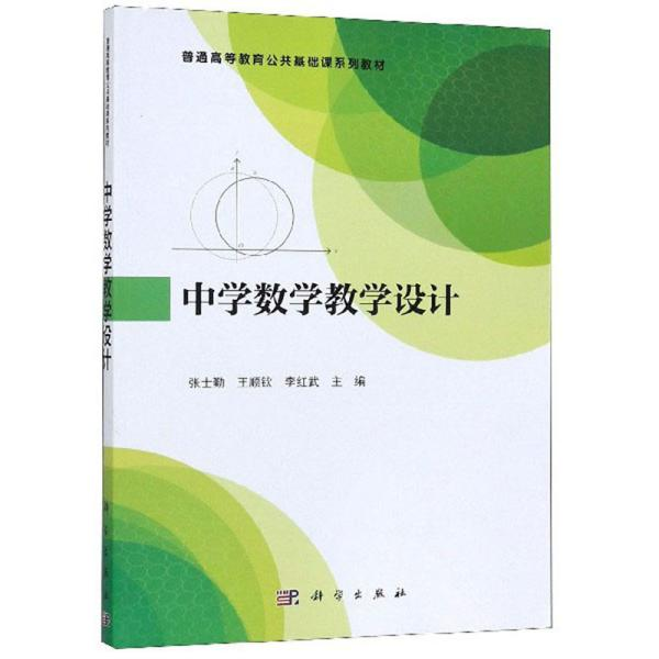 中学数学教学设计/普通高等教育公共基础课系列教材