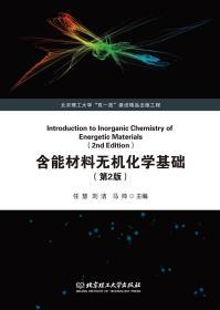 含能材料无机化学基础(第2版)