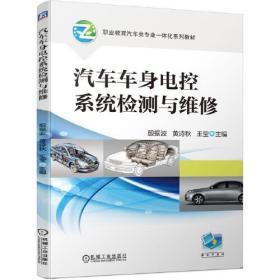 汽车车身电控系统检测与维修