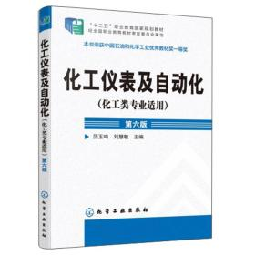化工仪表及自动化(化工类专业适用)(第六版)