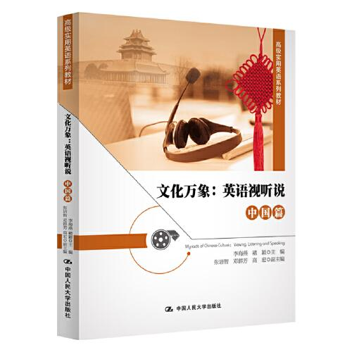 文化万象:英语视听说(中国篇)