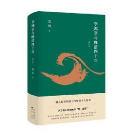 李鸿章与晚清四十年(增订版)