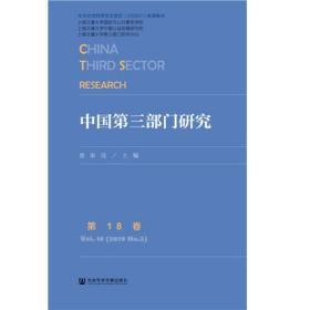 中国第三部门研究 第18卷9787520159043(240-6-1)