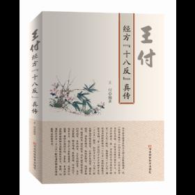 """中药配伍禁忌:王付经方""""十八反""""真传"""