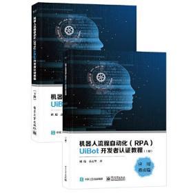 机器人流程自动化(RPA)UiBot开发者认证教程(上下册)