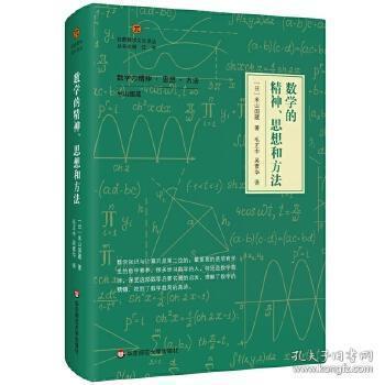 数学的精神、思想和方法(启蒙数学文化译丛)