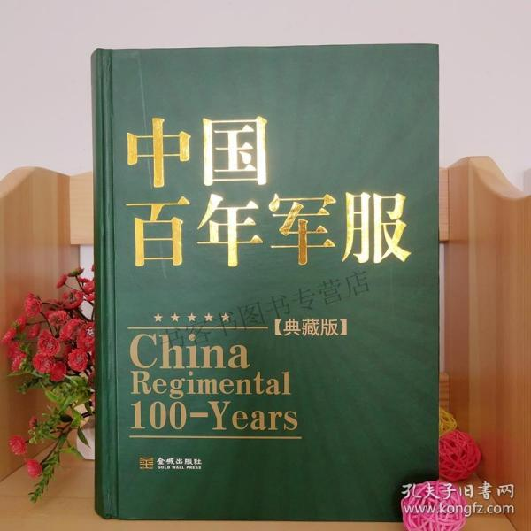 中国百年军服
