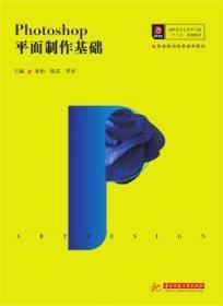 全新正版图书 Photosho面制作基础 童怡 华中科技大学出版社 9787568053983 特价实体书店
