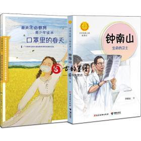 口罩里的春天/钟南山生命的卫士书 2020暑假好书2册 生命教育青少年读本 小学假期阅读书目人物故事少年成长教育正版书籍
